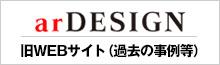 旧アールデザインWEBサイト