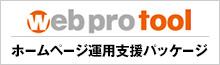 WEBプロツール