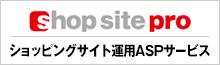 ショッピングサイト構築 | ショップサイトプロ
